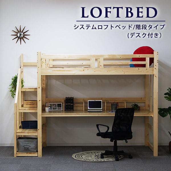 子供から大人まで幅広く使えるロフトベッド しっかりとした階段タイプ 横いっぱいに広がるデスクが魅力的 パイン材の木材を生かしたナチュラルでシンプルなデザイン 送料無料 一部地域除く ロフトベッド 机付き デスク付き 階段 木製 18%OFF ブランド買うならブランドオフ ハイタイプ シングル システムベッド 大人 頑丈 パイン材 ナチュラル ベッドフレーム 無垢材 階段付き 極太柱 システムロフトベッド ハイベッド デスク 子供 システムハイベッド