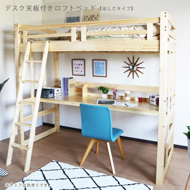 システムベッド デスク付き ロフトベッド はしご はしご付き 極太柱 デスク ロフトベッド 木製 ハイタイプ 机付き 子供 大人 アローラ