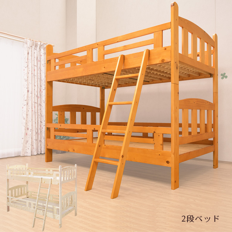 二段ベッド 2段ベッド 大人用 コンパクト シンプル 二段ベット 耐荷重200kg マットレス ベッドフレーム はしご付き 木製 本体 おしゃれ おすすめ はしご 寮 学生寮 社員寮 子供用 ベッド 2段ベット シングルベッド 北欧 子供部屋 民泊用