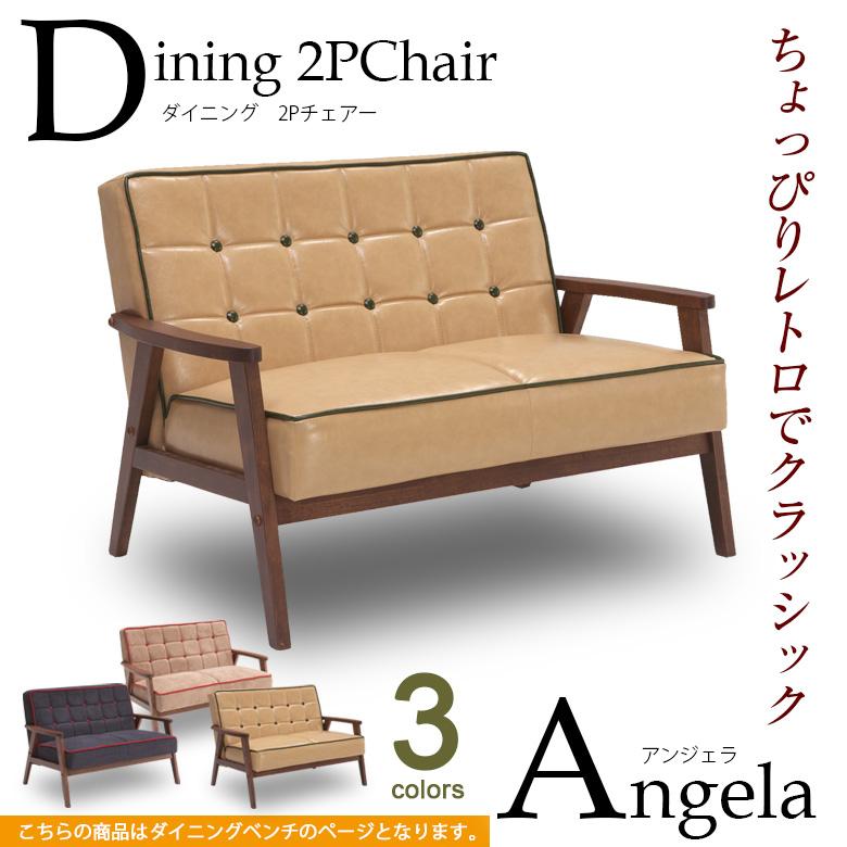 ダイニングチェアー 2Pタイプ アンジェラ 木製 ダイニングソファー ソファ ソファー チェア 椅子 ダイニング チェアー 食卓椅子 木製チェア 送料無料 10P17Jun17