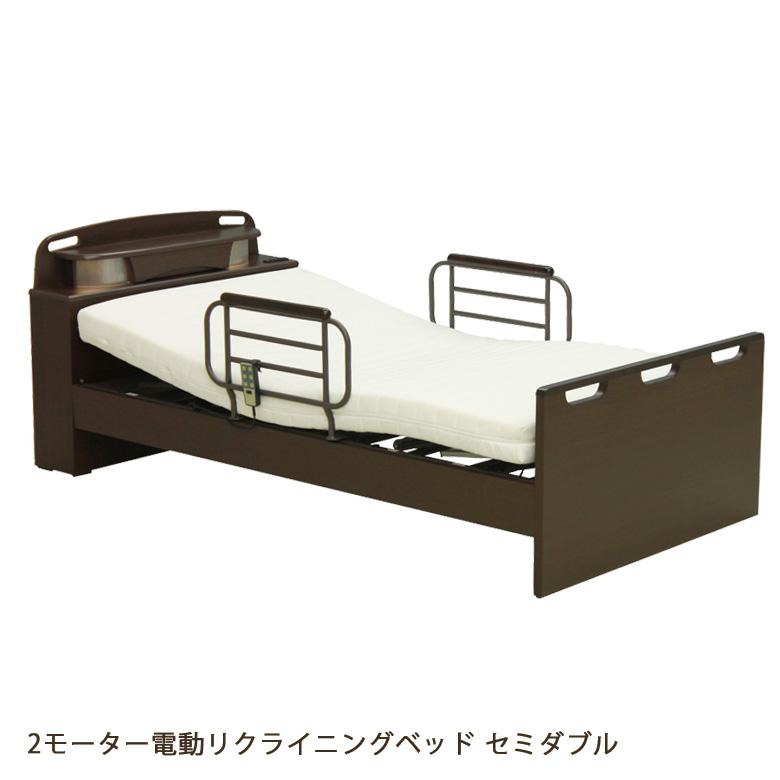 電動リクライニングベッド セミダブル 2モーター 電動ベッド リクライニングベッド 介護ベッド セミダブルベッド 木製ベッド おしゃれ シンプル フレームのみ 木製 ベッドフレーム ベッド ベット ダークブラウン