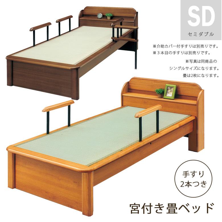 畳ベッド 選べる2色 手すり付き セミダブル たたみベッド セミダブルベッド 木製ベッド フレームのみ 木製 ベッドフレーム ベッド ベット ナチュラル ライト ブラウン ライトブラウン 手すり2本付き 宮付き