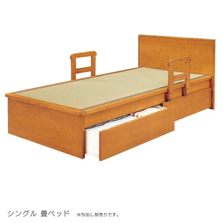 畳ベッド 手すり 2本付き シングル たたみベッド 国産 畳 シングルベッド 引出し 別売 タモ 木製ベッド シンプル フレームのみ 木製 通気性 調湿 ベッドフレーム ベッド ベット ブラウン 手すり付き 立ち上がり 支え
