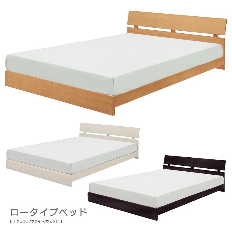 ベッド ロータイプ セミダブルベッド オーク おしゃれ ベッドフレーム セミダブル 木製 巻スノコ 選べる3色 ホワイト 白 ウェンジ ナチュラル モダン 北欧