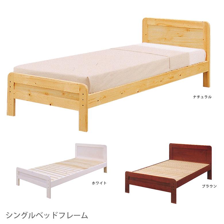 ベッド シングルベッド ベッドフレーム おしゃれ シンプル 選べる3色 白 ホワイト ナチュラル ブラウン 高さ2段階調整可 モダン 北欧 シングル すのこ パイン 木製
