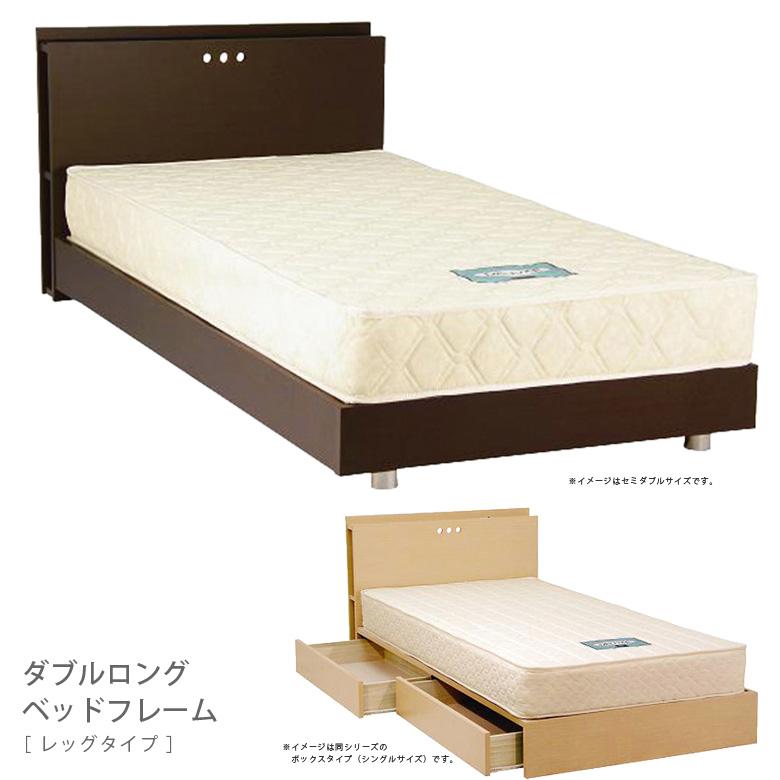 国産 ベッドフレーム ベッド ロングサイズ 長めのベッド ダブル 脚付きベッド 脚付 コンセント付き ライト付き ちょい棚 ヘッドサイド棚 おしゃれ ダブルベット フレームのみ 選べる2色 ダーク ライト シック モダン 北欧