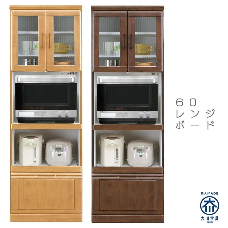 開梱設置無料 レンジボード 日本製 食器棚 幅60cm リビング収納 キッチンボード 収納 木製収納 開き戸 2口コンセント スライドテーブル モイス付き クロスガラス 国産 ナチュラル ブラウン 引っ越し 新生活 1人暮らし 新築 リフォーム