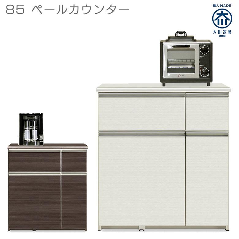 開梱設置無料 カウンター 完成品 ペールカウンター ペール 2コ付 幅85cm 日本製 ゴミ箱 キッチン収納 収納 木製収納 開き戸 引き出し収納 フルスライドレール 国産 選べる2色 ホワイト ブラウン 新生活 新築 リフォーム