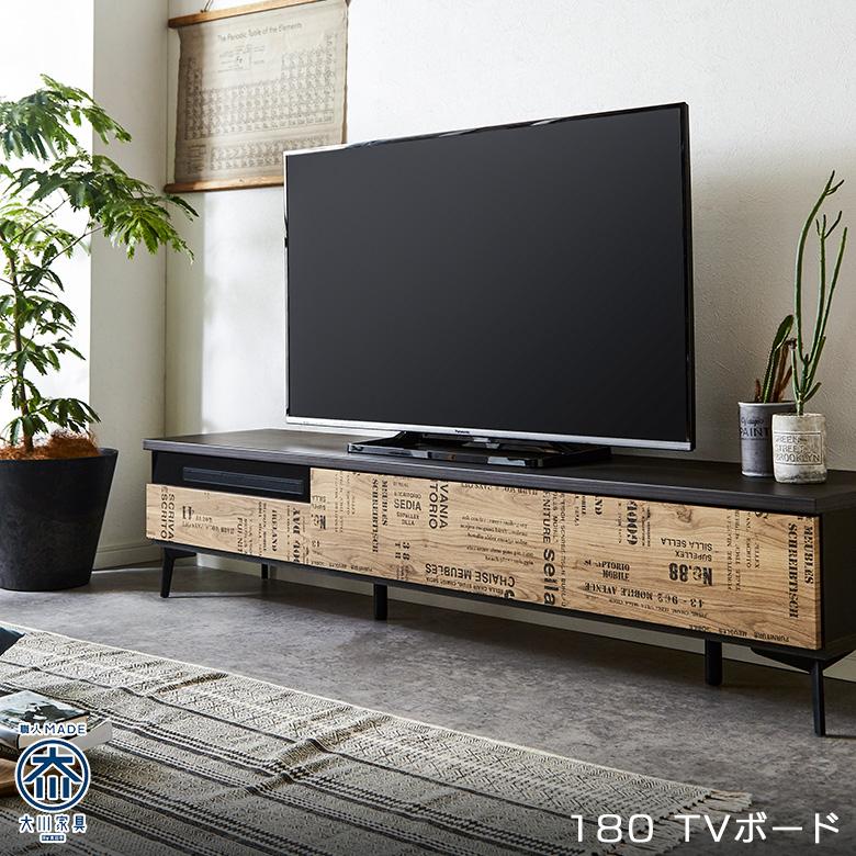 テレビ台 国産 テレビボード 幅180cm ローボード ロータイプ AV収納 引き出し 隠し オープンスぺ-ス リビングボード リビング収納 木製 木製収納 おしゃれ 英文字 プリント ブルックリン フルオープンレール 日本製 大川家具