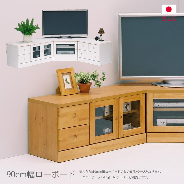 チェスト ローボード テレビ台 テレビボード 完成品 国産 日本製 幅90cm 高さ45cm コンパクト 白 ホワイト ナチュラル ブラウン おしゃれ 選べる2色 引き出し収納 収納 リビング収納 木製 引き出し パイン エナメル ガラス