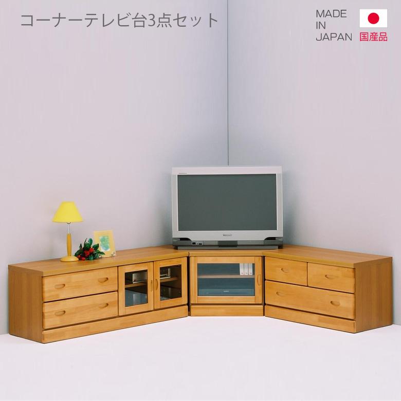 テレビ台 テレビボード ローボード コーナー3点 コーナー3点セット 完成品 国産 日本製 コンパクト ナチュラル ブラウン おしゃれ AV収納 引出し収納 収納 開き戸収納 リビング収納 木製 ガラス パイン