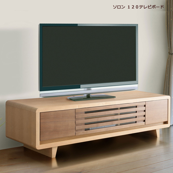 テレビ台 幅120cm テレビボード TVB ローボード TV台 TVボード テレビラック TVラック AVラック AVボード AV収納 北欧 デザイナーズ ウォールナット 引出し 和 モダン