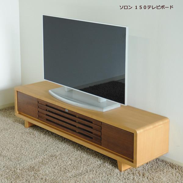 テレビ台 幅150cm テレビボード TVB ローボード TV台 TVボード テレビラック TVラック AVラック AVボード AV収納 北欧 デザイナーズ ウォールナット 引出し 和 モダン