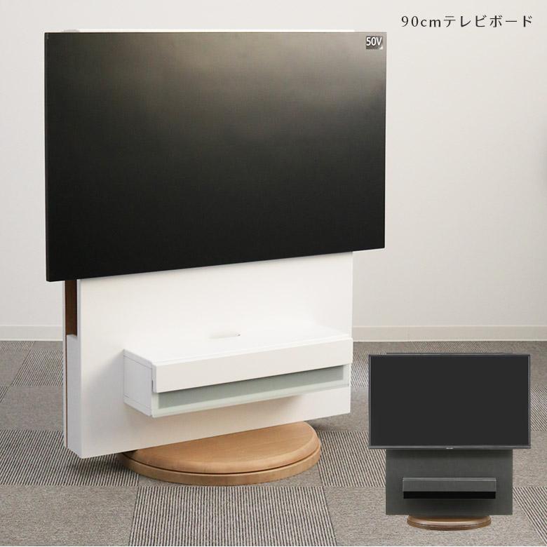 テレビ台 白 ハイタイプ おしゃれ テレビボード 薄型 コンパクト スリム 90 35V 65V AV収納 リビングボード リビング収納 ホワイト ブラック 木製 北欧 壁掛け 高さ調整可能 ウォールナット ナチュラル