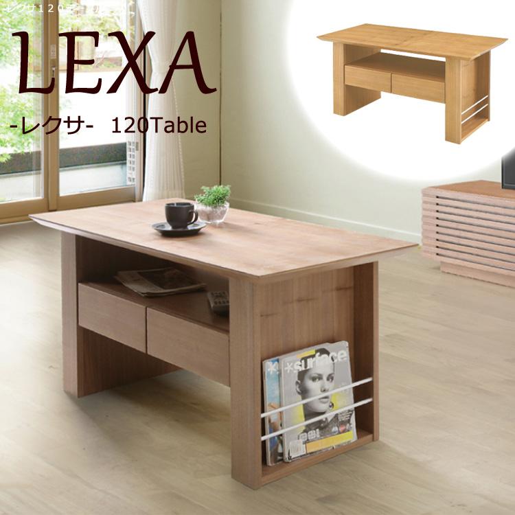 テーブル レクサ 120幅 木製テーブル リビングテーブル センターテーブル パソコンデスク ダイニングテーブル リビング 北欧 デザイナーズ 座卓 10P17Jun17