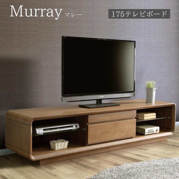 テレビボード マレー 幅175cm TVB テレビ台 AV収納 キャビネット ローボード リビング収納 おしゃれ デザイナーズ 木製 収納
