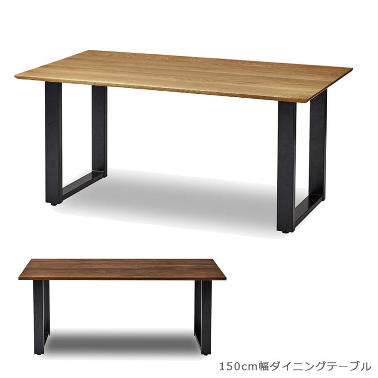 開梱設置無料 テーブル ダイニング 木製 ダイニングテーブル 150 150cm幅 アイアン スチール 無垢 ウォールナット オーク 150cm おしゃれ 北欧 シンプル 国産 日本製 高級感 ナチュラル ブラウン ブラック 食卓 食卓テーブル