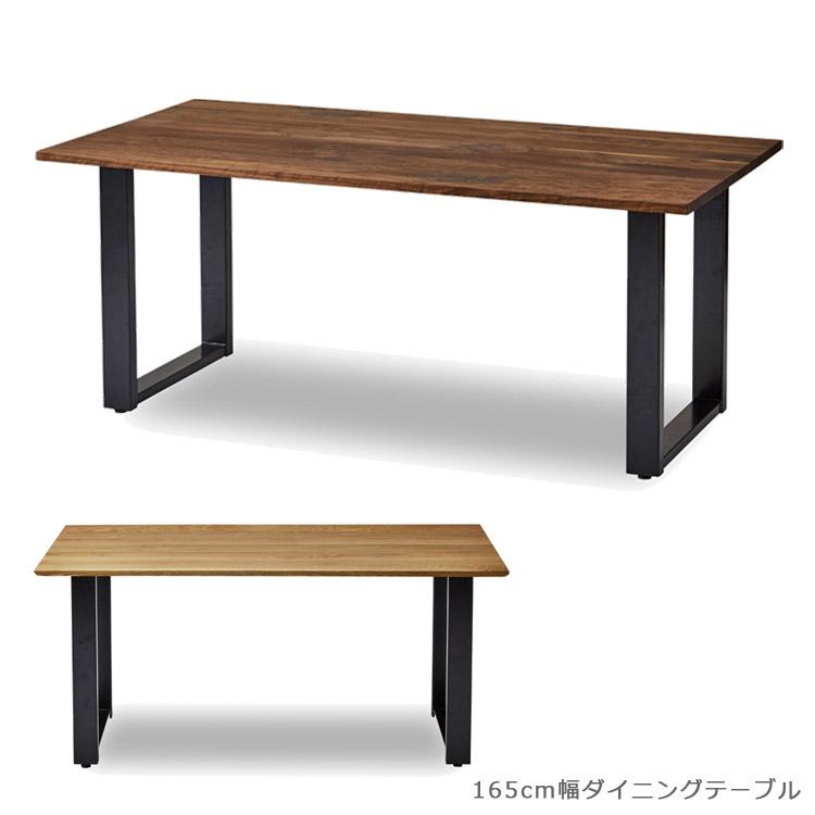 開梱設置無料 テーブル ダイニングテーブル 食卓テーブル 木製 165 165cm幅 アイアン スチール 無垢 ウォールナット オーク 幅165cm おしゃれ 北欧 シンプル 国産 日本製 高級感 ナチュラル ブラウン ブラック 食卓
