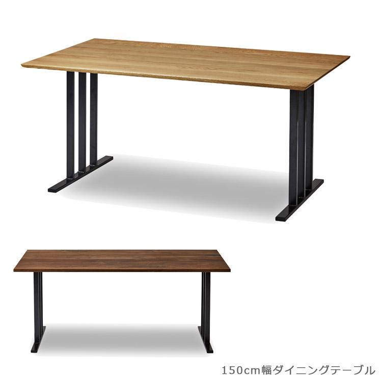 開梱設置無料 アイアンテーブル ダイニングテーブル 150cm 無垢材 おしゃれ 北欧 テーブル 食卓テーブル 木製 アイアン ウォールナット オーク 150 シンプル 国産 日本製 高級感 ナチュラル ブラウン ブラック 鉄脚 オイル塗装 食卓