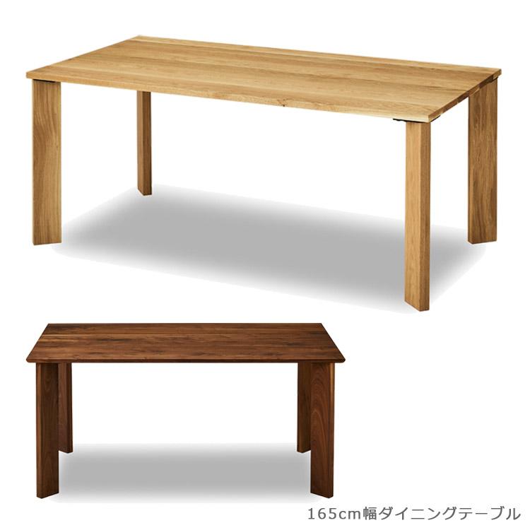 開梱設置無料 木製テーブル 無垢材 ダイニングテーブル 食卓テーブル 木製 テーブル ウッドテーブル 165 165cm幅 無垢 ウォルナット オーク おしゃれ 北欧 シンプル 国産 日本製 高級感 ナチュラル ブラウン オイル塗装 食卓