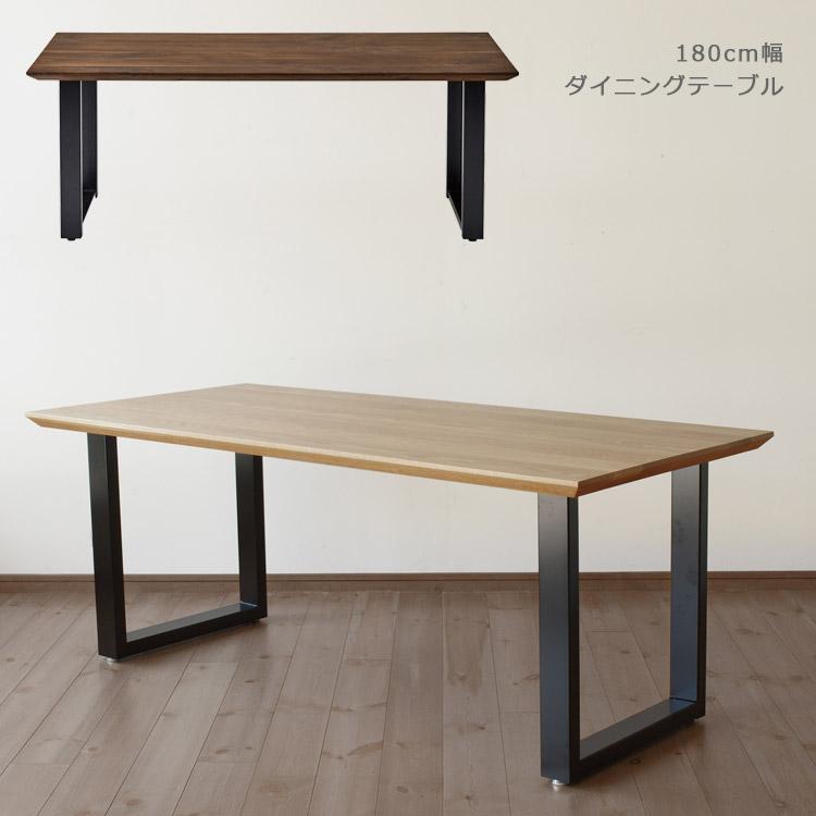 開梱設置無料 木製テーブル 180cm 長方形 北欧 ダイニングテーブル おしゃれ 無垢材 テーブル ウッドテーブル ウォールナット オーク ダイニング 食卓テーブル 180 アイアン スチール 国産 日本製 ナチュラル ブラウン ブラック 鉄脚