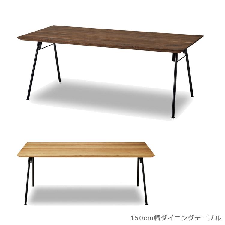 開梱設置無料 ウッドテーブル テーブル 北欧 無垢材 ウォールナット おしゃれ ダイニングテーブル ダイニング 食卓テーブル 木製テーブル 150 オークアイアン スチール 150cm 国産 日本製 ナチュラル ブラウン ブラック 鉄脚 食卓