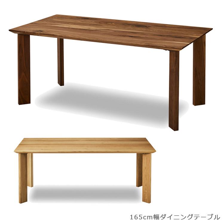 開梱設置無料 リビングテーブル おしゃれ 長方形 北欧 ダイニングテーブル 無垢材 テーブル ウォールナット オーク ダイニング 食卓テーブル 木製テーブル ウッドテーブル 165 165cm 国産 日本製 ナチュラル ブラウン 食卓