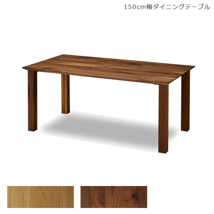 開梱設置無料 ダイニングテーブル ウォールナット 無垢材 テーブル ダイニング 国産 おしゃれ 北欧 食卓テーブル 木製テーブル ウッドテーブル 150 150cm幅 リビングテーブル 150cm 日本製 オーク ナチュラル ブラウン 食卓