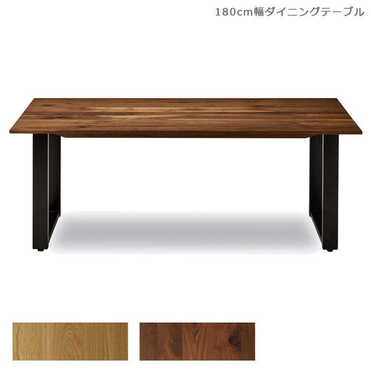 開梱設置無料 リビングテーブル 無垢材 ウォールナット 180cm 北欧 おしゃれ ダイニングテーブル テーブル オーク ウッドテーブル 食卓テーブル 木製テーブル 国産 180 アイアン 軽量 日本製 ナチュラル ブラウン ブラック 食卓