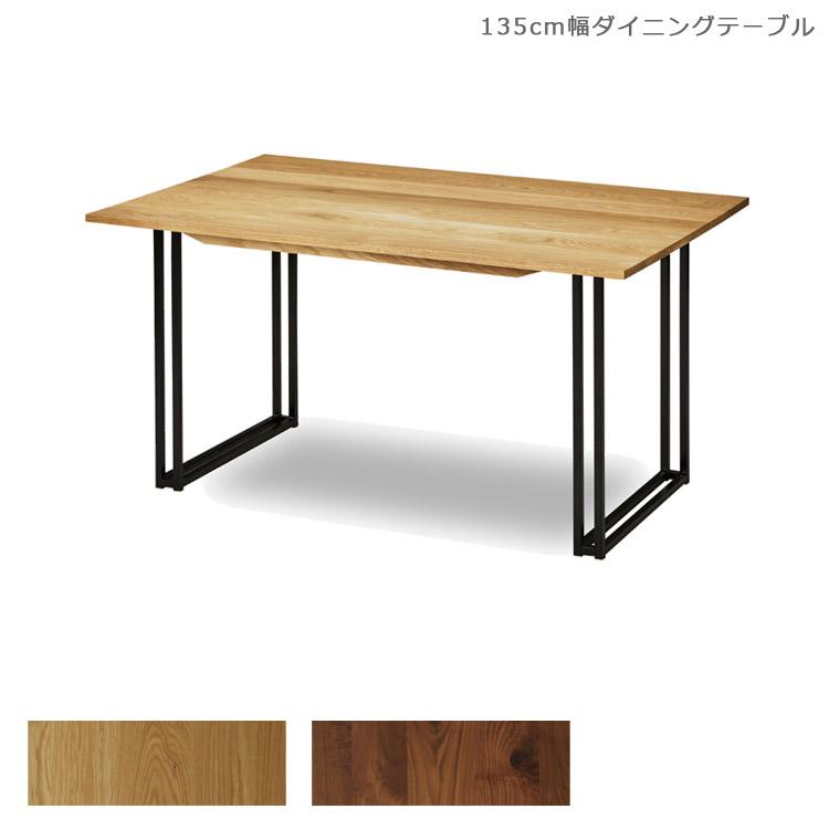 開梱設置無料 ダイニングテーブル ウッドテーブル 135 無垢材 テーブル ウォールナット オーク 食卓テーブル 木製テーブル アイアン 軽量 スチール 135cm おしゃれ 北欧 国産 日本製 ナチュラル ブラウン ブラック 鉄脚 食卓
