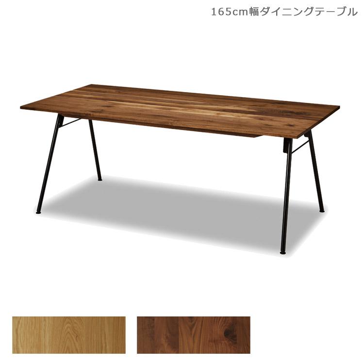 開梱設置無料 食卓テーブル おしゃれ 国産 無垢材 軽量 北欧 ダイニングテーブル ウォールナット オーク ウッドテーブル 木製テーブル ダイニング テーブル 165 アイアン 165cm 日本製 ナチュラル ブラウン ブラック 鉄脚 食卓