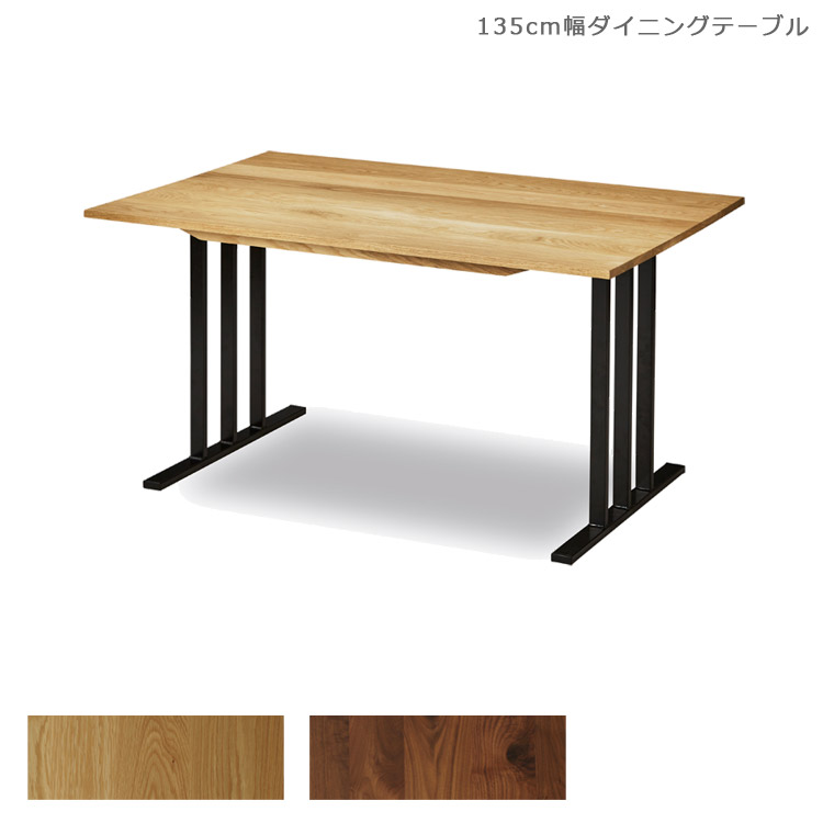 開梱設置無料 テーブル 135 国産 北欧 無垢材 おしゃれ ダイニングテーブル ウォールナット 食卓テーブル リビングテーブル 木製テーブル ウッドテーブル アイアン 軽量 135cm 日本製 オーク ナチュラル ブラウン ブラック 食卓