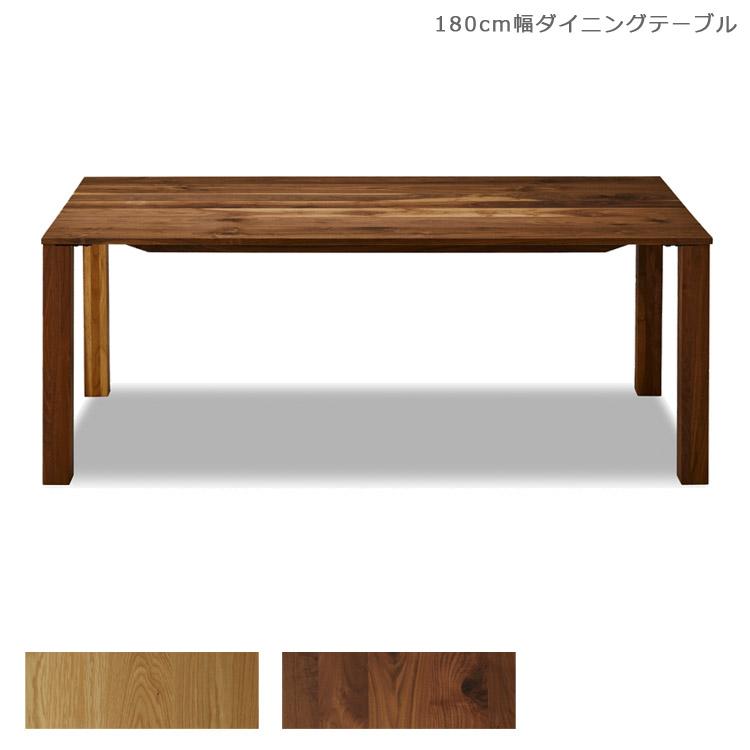 開梱設置無料 食卓テーブル 無垢材 180 北欧 180cm 国産 おしゃれ ウォールナット ダイニングテーブル ウッドテーブル 木製テーブル リビングテーブル ダイニング テーブル 軽量 日本製 オーク ナチュラル ブラウン ブラック 食卓