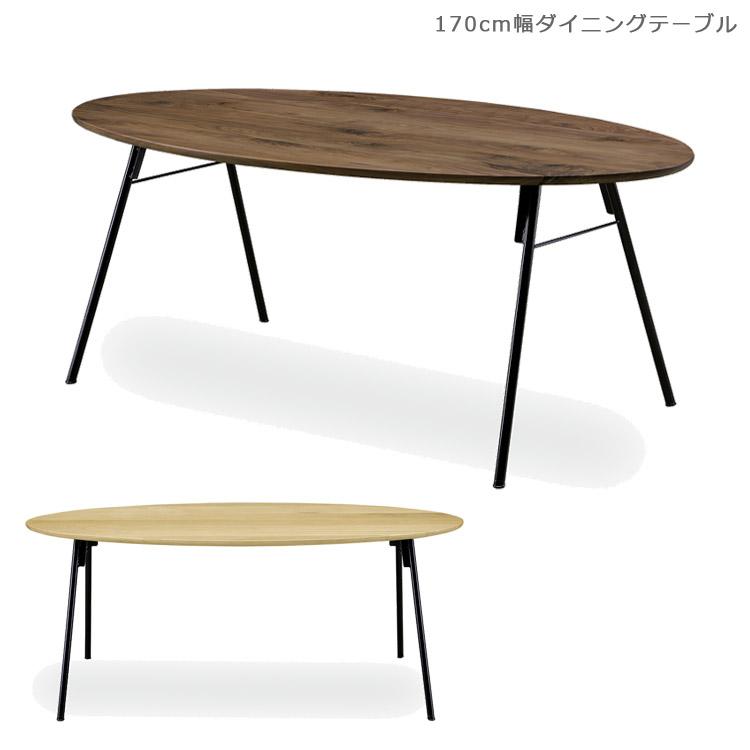 開梱設置無料 オーバルテーブル 国産 おしゃれ 北欧 170 無垢材 楕円形 ウォールナット ダイニングテーブル リビングテーブル テーブル オーク ウッドテーブル 食卓テーブル 木製テーブル アイアン 日本製 ナチュラル ブラウン ブラック