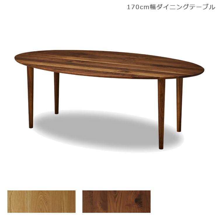 開梱設置無料 ウッドテーブル おしゃれ 楕円 北欧 無垢材 ウォールナット オーバルテーブル 食卓テーブル 楕円形 国産 ダイニングテーブル リビングテーブル 木製テーブル 170 テーブル オーク 日本製 ナチュラル ブラウン 食卓