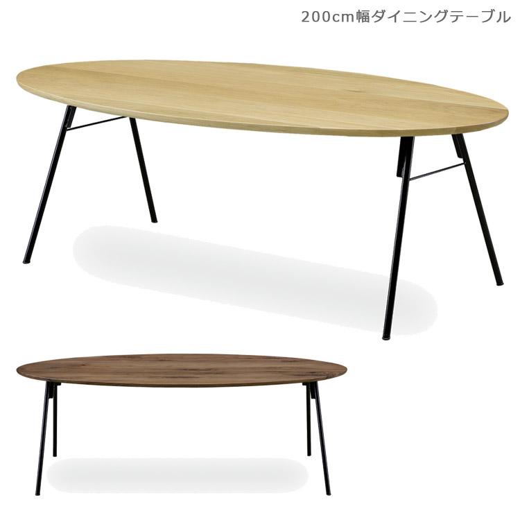 開梱設置無料 ダイニングテーブル オーバル 楕円形 ウォルナット 国産 無垢材 オーバルテーブル 北欧 おしゃれ 200 ダイニング テーブル オーク 食卓テーブル 木製テーブル リビングテーブル アイアン ナチュラル ブラウン ブラック