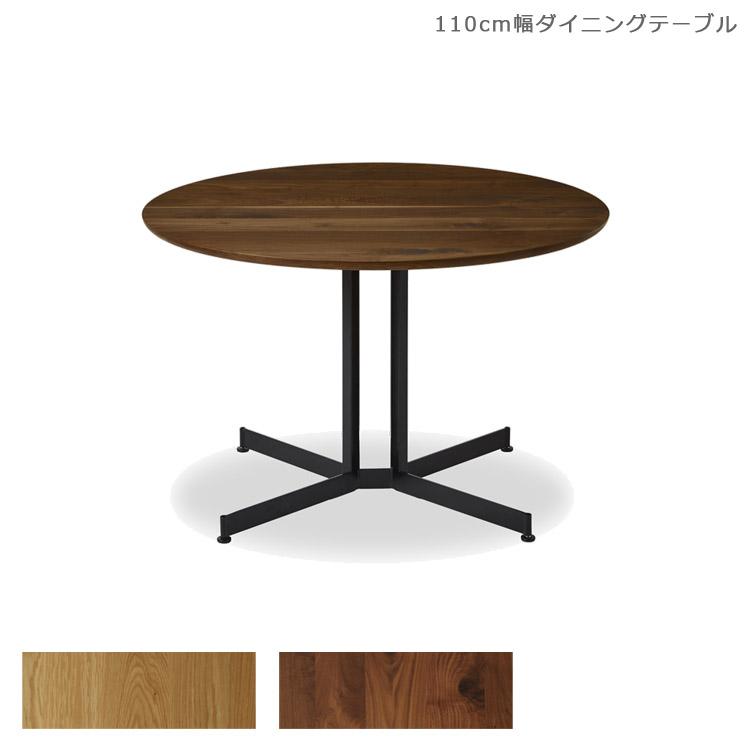 開梱設置無料 ウッドテーブル 円形 丸 無垢材 国産 北欧 110 110cm 丸テーブル ラウンドテーブル ウォールナット ダイニングテーブル リビングテーブル テーブル 木製テーブル おしゃれ 日本製 ナチュラル ブラウン ブラック