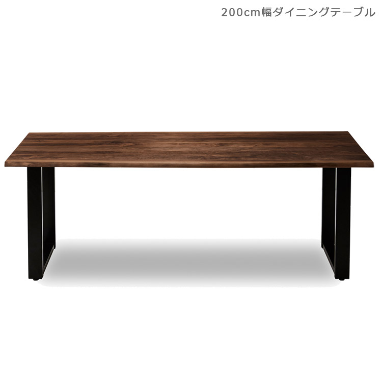 開梱設置無料 食卓テーブル 国産 おしゃれ ウォールナット 200 無垢材 200cm 北欧 ダイニングテーブル テーブル ウッドテーブル 木製テーブル リビングテーブル 200cm幅 アイアン 日本製 ブラウン ブラック 食卓 ナチュラル