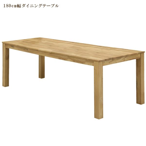 ダイニングテーブル 6人掛け 単品 幅180cm オーク 木製 ナチュラル 総無垢 6人用 ダイニングテーブル ダイニング 食卓 食卓テーブル 木製テーブル