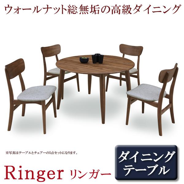 テーブル ダイニングテーブル 4人掛け 単品 幅110cm 丸テーブル ダイニング 木製 ブラウン ウォールナット 総無垢 4人用 食卓 食卓テーブル 木製テーブル テーブル