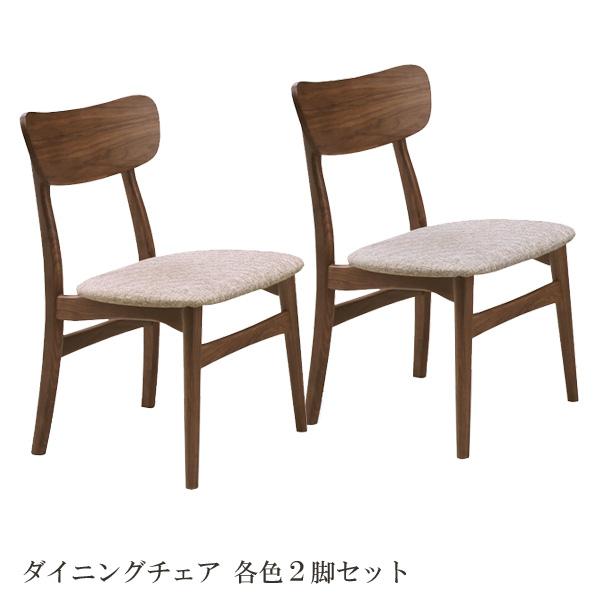ダイニングチェアー リンガー ダイニング 木製 ブラウン ウォールナット 総無垢 4人用 ダイニングチェア チェア チェアー 食卓椅子 椅子 イス 送料無料