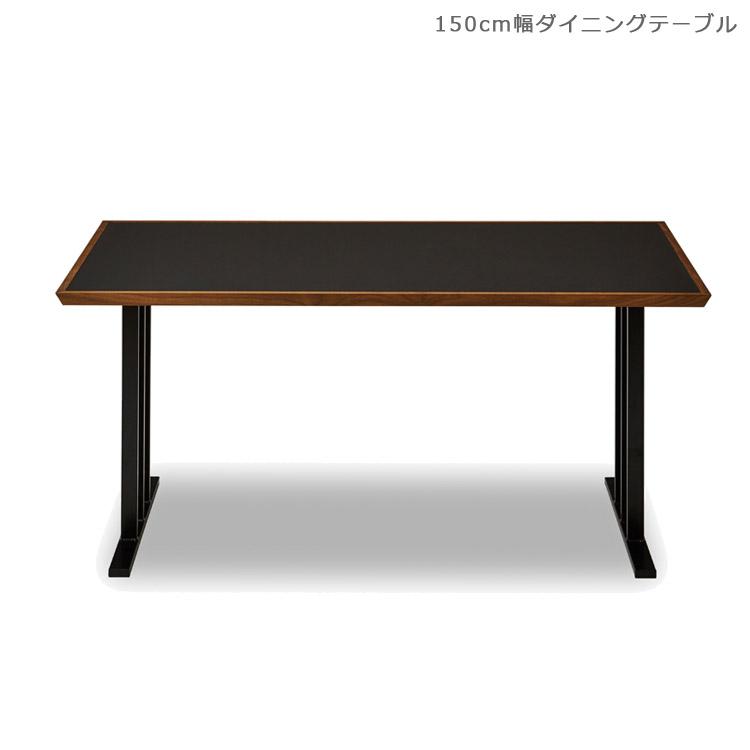 開梱設置無料 食卓テーブル 国産 木製 テーブル ダイニングテーブル おしゃれ 北欧 ブラック メラミン ダイニング 木製テーブル ウォールナット 無垢材 リビングテーブル 150 幅150 150cm 日本製 ブラウン ブラック 鉄脚 食卓 黒