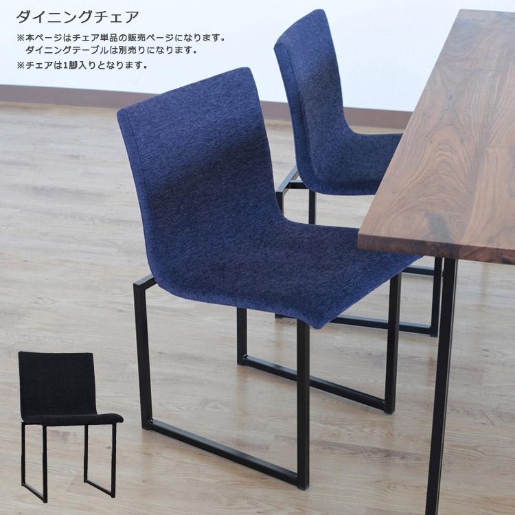 開梱設置無料 チェアー 北欧 おしゃれ チェア ダイニングチェア いす 椅子 イス アイアンチェア ファブリック スチール脚 幅45cm シンプル 国産 日本製 シック ブラック ダークブルー ブルー ダイニングチェアー 食卓椅子 食卓チェア