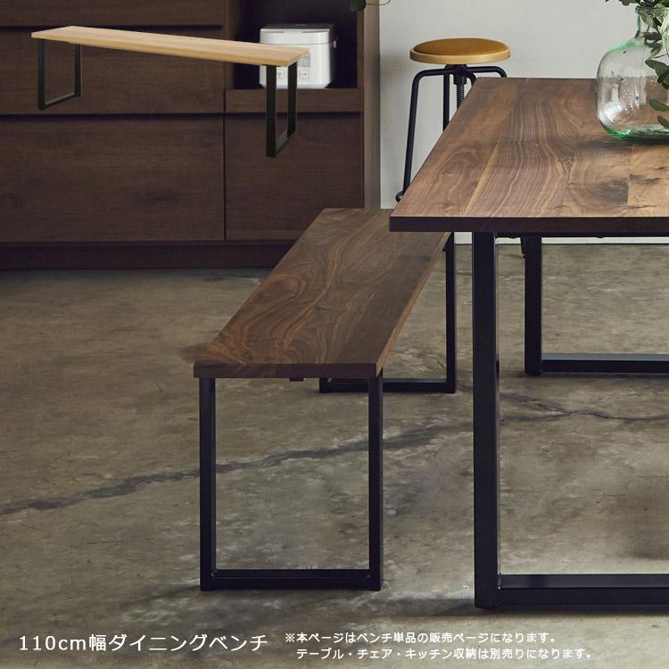 開梱設置無料 ベンチ ダイニング 木製 チェア 椅子 いす イス アイアン スチール 無垢 110cm ウォールナット おしゃれ 北欧 低め シンプル 国産 日本製 高級感 ダイニングチェア オーク ナチュラル ブラウン ブラック