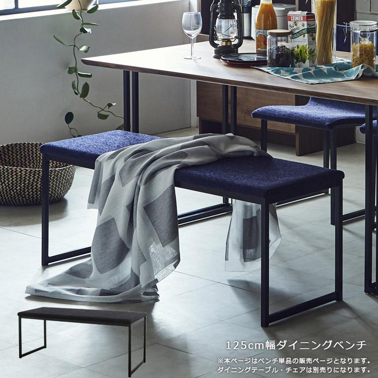 開梱設置無料 ベンチ おしゃれ 北欧 ダイニングベンチ ダイニング チェア 椅子 いす イス アイアン スチール 幅125cm ファブリック シンプル 国産 日本製 ダイニングチェア ダイニングチェアー ダークブルー ブルー ブラック 鉄脚
