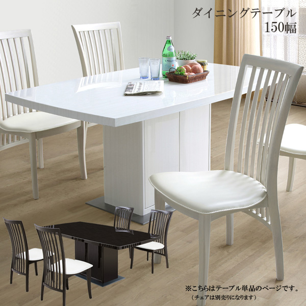 ダイニングテーブル 4人掛け ホワイト 収納付き 鏡面 テーブル単品 テーブルのみ 幅150cm おしゃれ 単品 ダイニング 木製 白 ブラック 4人用 テーブル シック 上品 収納 収納スペース 送料無料