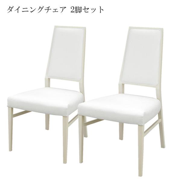 ダイニングチェア ソリオ ダイニング チェア 木製 ホワイト ダイニングチェアー デザイナーズ チェアー 椅子 いす イス 送料無料 10P17Jun17