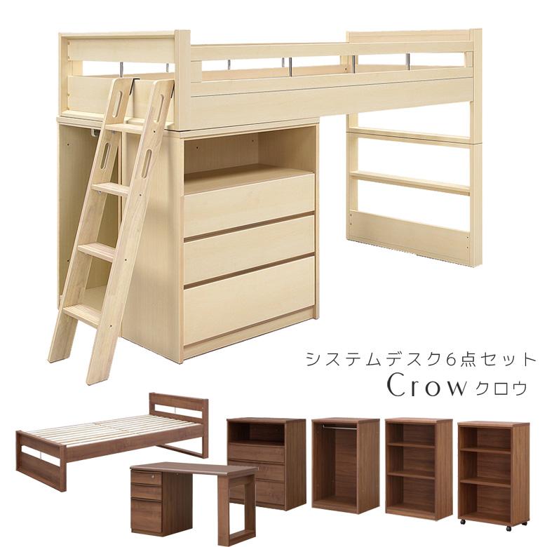 [ エントリーでP14倍! ] システムベッド 6点セット 階段付き システムベッド ロフトベット すのこベッド すのこベット ロフトベッド システムベッド システムベット 子供用 階段 エコ仕様 子供用 クロウ