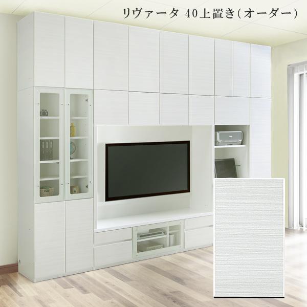 [ リヴァータ 40上置(L/R)(オーダー) ] 上置 上置き 棚 キャビネット リビング収納 収納 テレビ台 TVB TV台 AV収納 スリム デザイナーズ 10P17Jun17