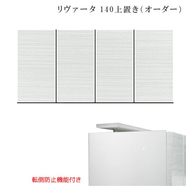 [ リヴァータ 140上置(オーダー) ] 上置 上置き 棚 キャビネット リビング収納 収納 テレビ台 TVB TV台 AV収納 スリム デザイナーズ 10P17Jun17